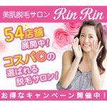 RinRin(リンリン)