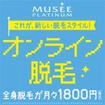 ミュゼプラチナム(MUSEE PLATINUM)